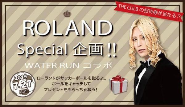 ROLAND スペシャル企画