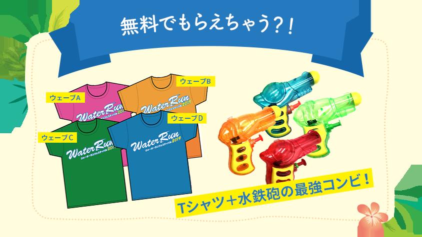 今年のノベルティはTシャツと水鉄砲の最強コンビ!!