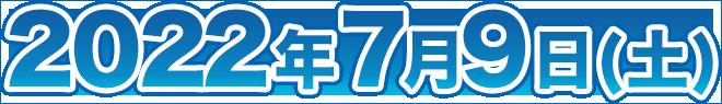 2021年8月7日(土) 【一部】Open 11:00 / Start 12:00 【二部】Open 16:00 / Start 17:00 // 2021年8月8日(日) 【一部】Open 12:00 / Start 13:00 【二部】Open 16:00 / Start 17:00